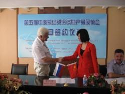 Подписание соглашений на выставке товаров в Хайларе