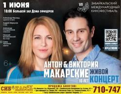 Живой концерт Антона и Виктории Макарских пройдет в рамках Забайкальского кинофестиваля