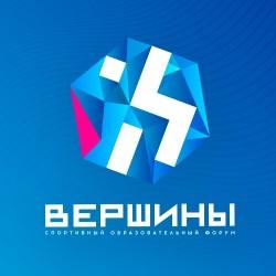 Региональный спортивный образовательный форум «Вершины» пройдет в Чите