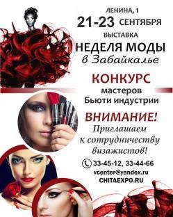 Неделя моды пройдет в Забайкалье