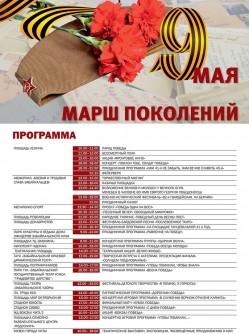 Праздничные мероприятия, посвящённые Дню Победы продлятся с 1 по 12 мая.
