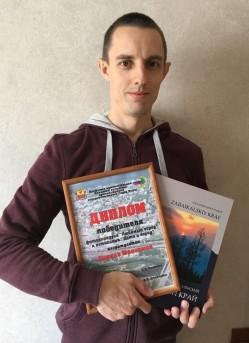 Кирилл Максимов - победитель конкурса в номинации «Город и дети»