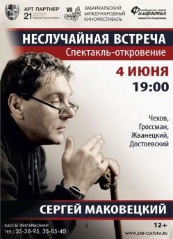 Стала известна программа Седьмого Забайкальского Международного Кинофестиваля