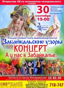 «Забайкальские узоры» открывают концертный сезон