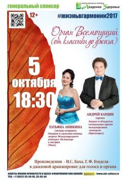 Музыкальный фестиваль Жизнь в гармонии