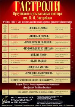 Гастроли Иркутского музыкального театра им. Н.М. Загурского состоятся в Чите с 18 по 27 мая