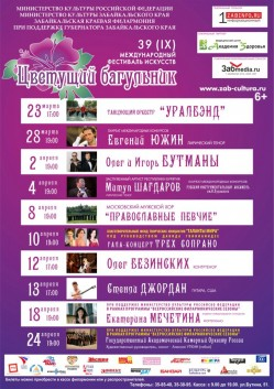 Международный фестиваль искусств «Цветущий багульник - 2014»
