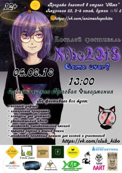 III Забайкальский Фестиваль Kibo2018