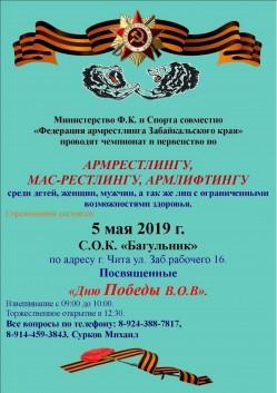 Чемпионат края по армреслингу