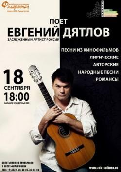 Евгений Дятлов проведет концерт в рамках Кинофестиваля