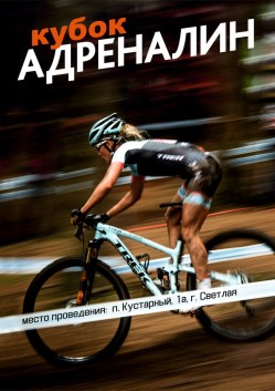 Третий этап вело-кубка пройдет 15 октября
