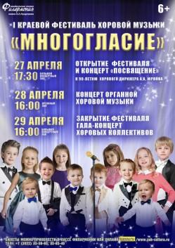 В Чите впервые пройдет I краевой фестиваль хоровой музыки «Многогласие»