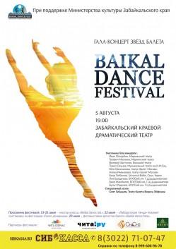Гала-концерт BAIKAL Dance Festival пройдет в Чите