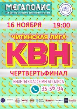 КВН: Читинская лига и концерт Сборной Зайбайкальского края