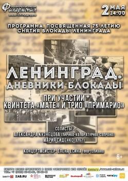 «Ленинград. Дневники Блокады»
