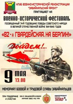 Военно-исторический фестиваль