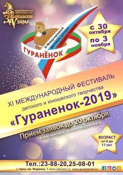 Стартовал приём заявок на участие в XI Международном фестивале детско-юношеского творчества «Гуранёнок»