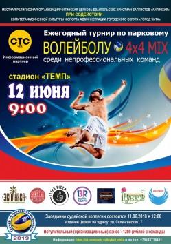 Ежегодный турнир по парковому волейболу состоится в День России