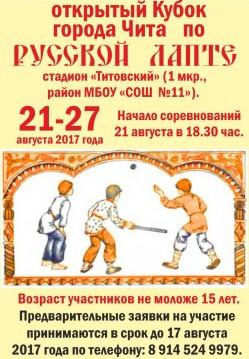 Турнир по русской лапте состоится в Чите