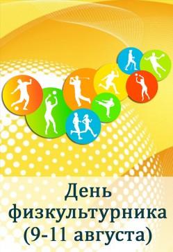 В Чите отметят День физкультурника