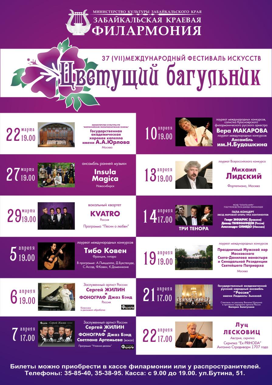 Программа фестиваля цветущий багульник 2017