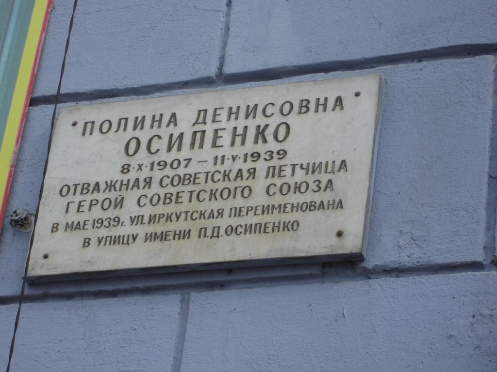 Улица Полины Осипенко - Чита историческая - О городе - О Чите - Сайт инвестиционных и туристических ресурсов г. Читы