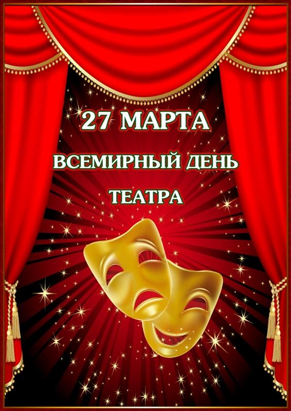 Поздравление с юмором в день театра